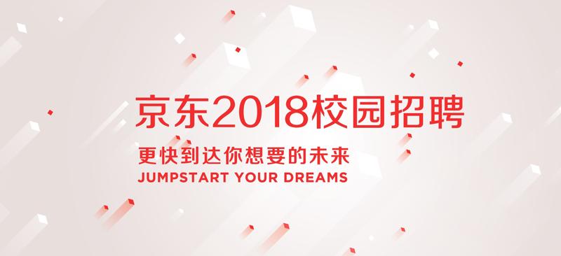 京东金融、实习专场、2018