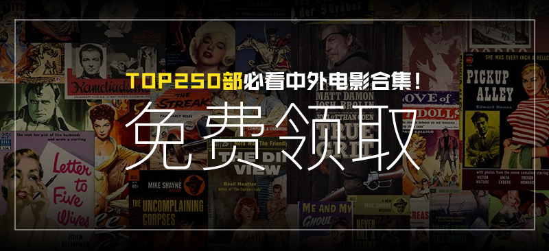 免费领取   TOP250部必看中外电影合集!