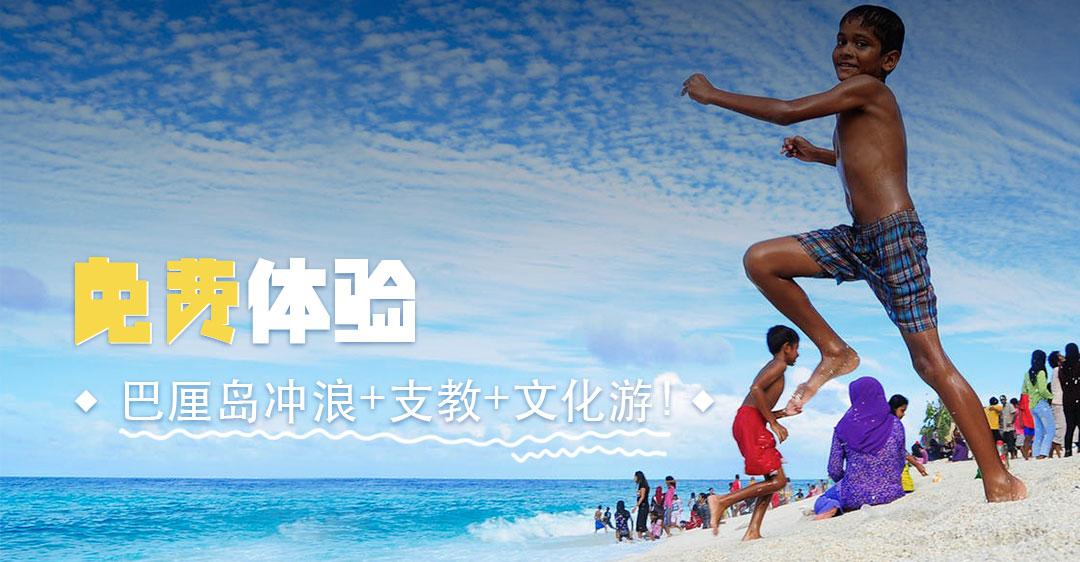 包机票、食宿、项目费   巴厘岛冲浪+支教+文化游!