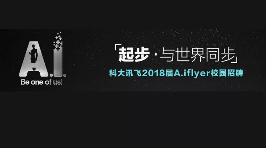 校招   科大讯飞2018校园招聘再次启动!