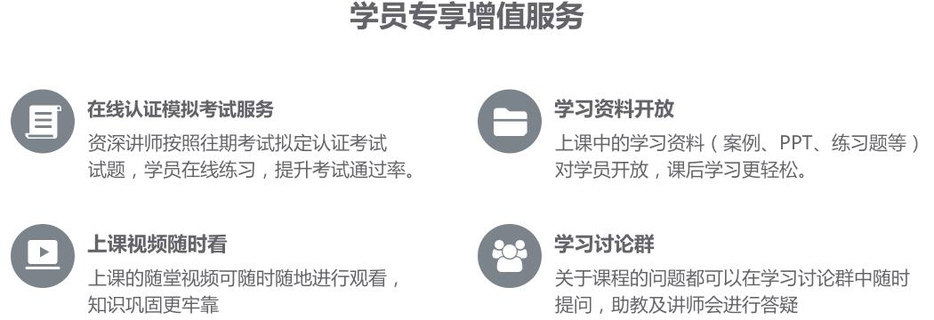 学员专享增值服务.png
