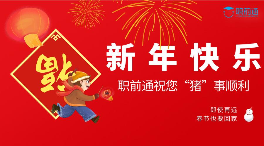 职前通祝您新年快乐.jpg